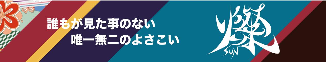 東京YOSAKOIチーム 燦-SUN-